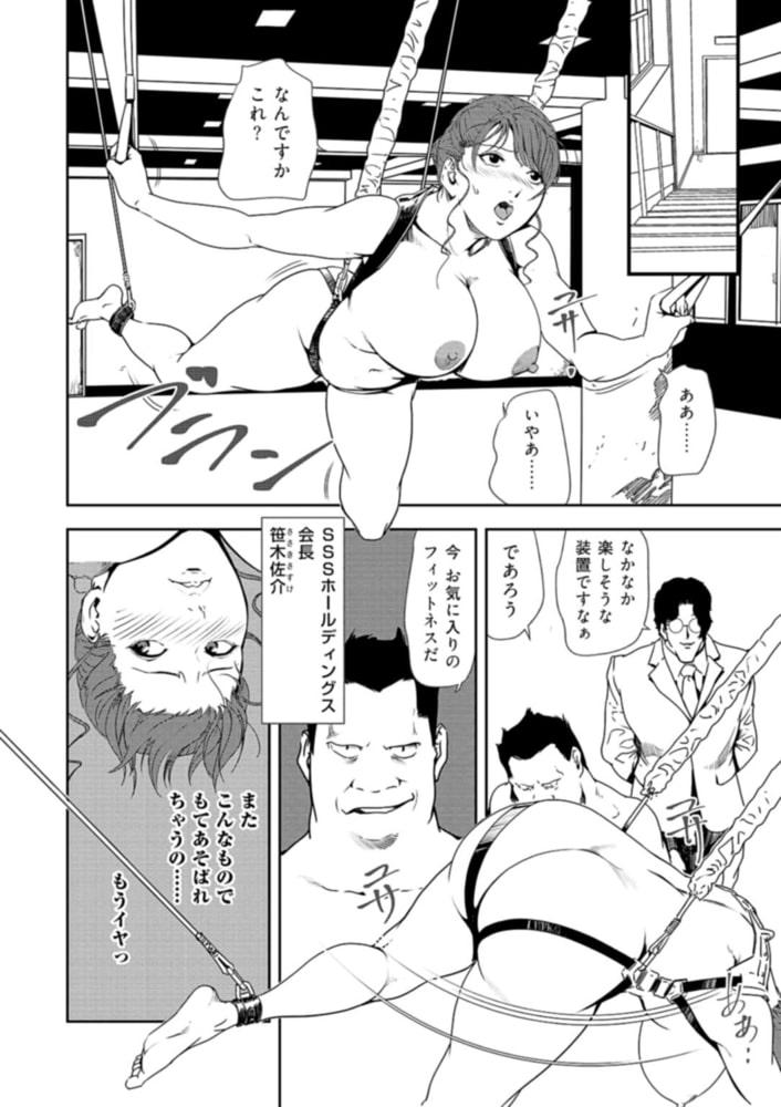 肉秘書・友紀子34巻
