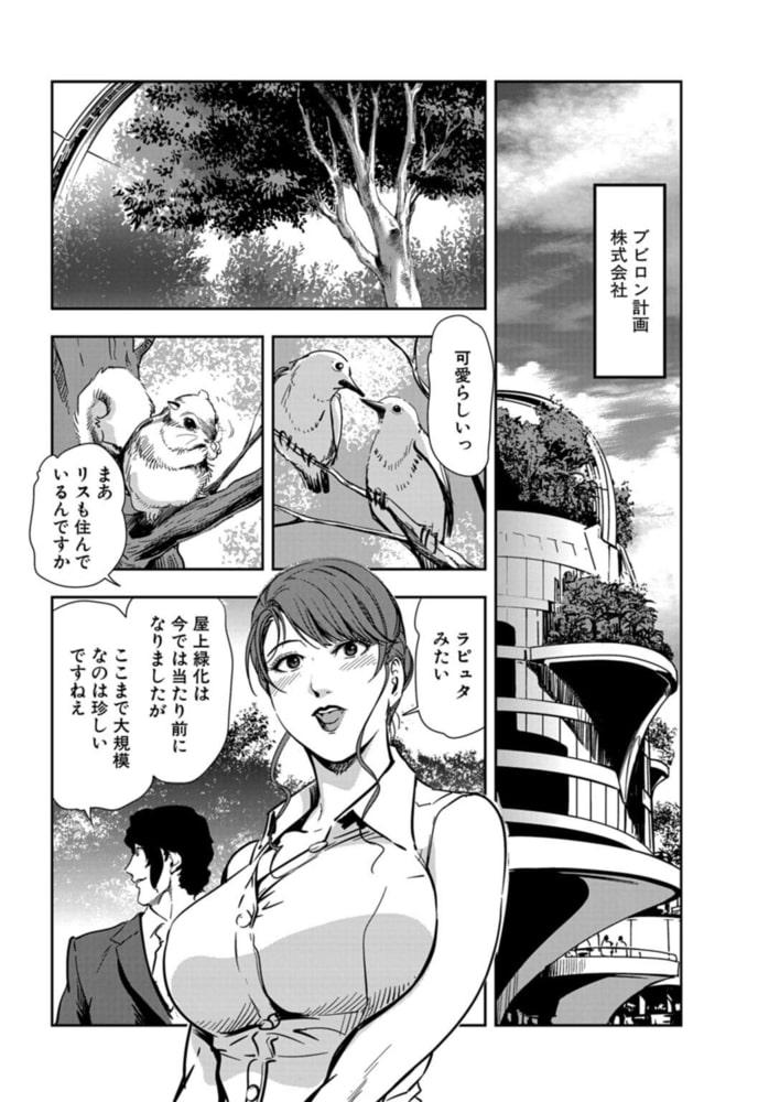 肉秘書・友紀子【増量版】7巻