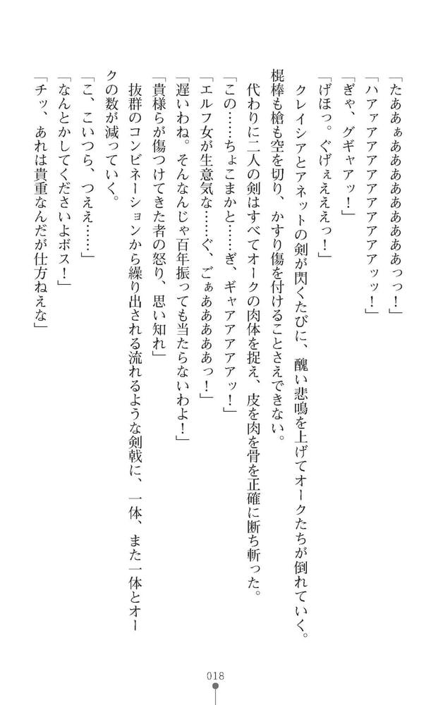 軋轢のイデオローグ ~淫辱のエルフ騎士~