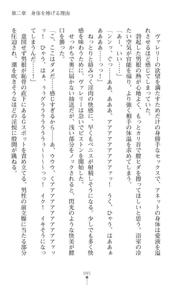 軋轢のイデオローグ ~淫辱のエルフ騎士~【DLsite限定版】