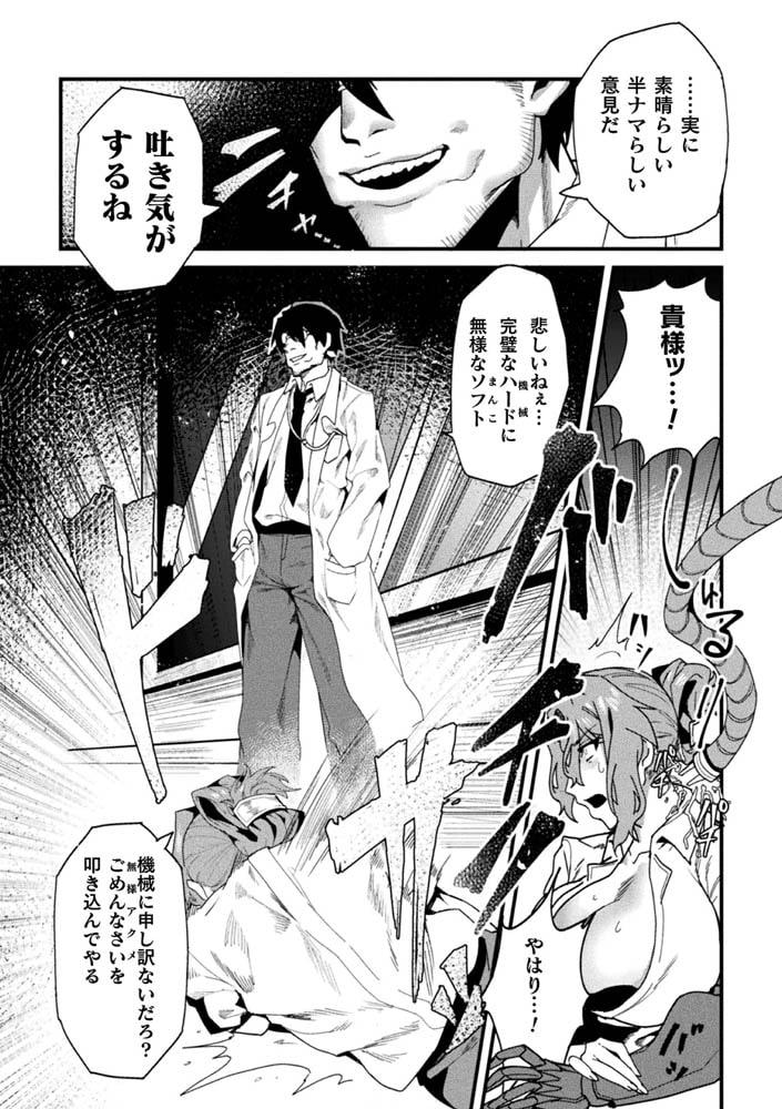 二次元コミックマガジン 機械姦人間牧場Vol.3