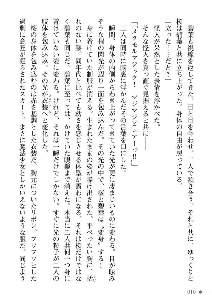 魔法少女マジピュア ~NTR調教に堕ちるW魔法少女~のサンプル画像10