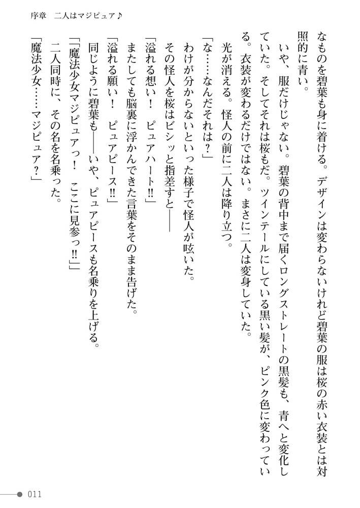 魔法少女マジピュア ~NTR調教に堕ちるW魔法少女~のサンプル画像11