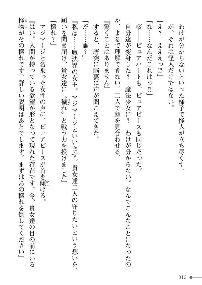 魔法少女マジピュア ~NTR調教に堕ちるW魔法少女~のサンプル画像12
