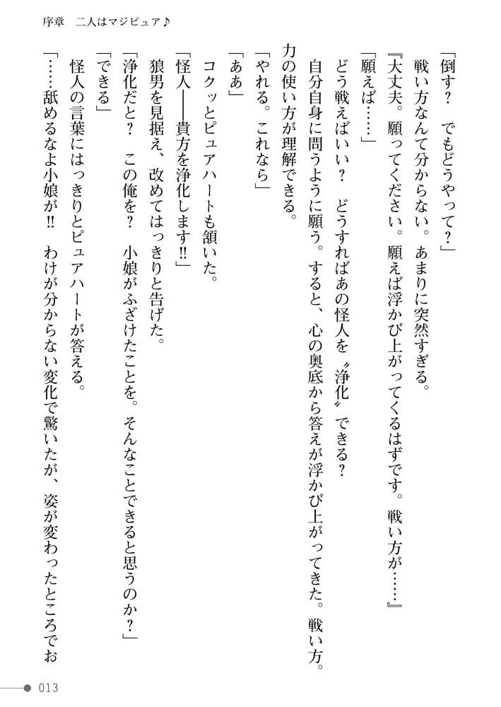魔法少女マジピュア ~NTR調教に堕ちるW魔法少女~のサンプル画像13