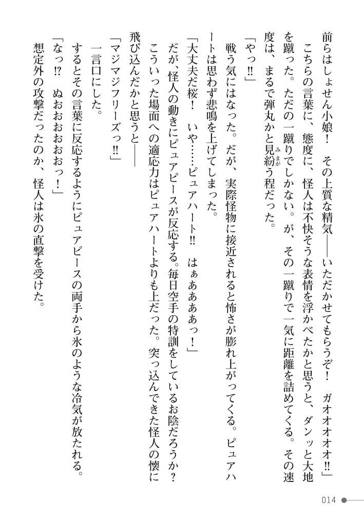 魔法少女マジピュア ~NTR調教に堕ちるW魔法少女~のサンプル画像14