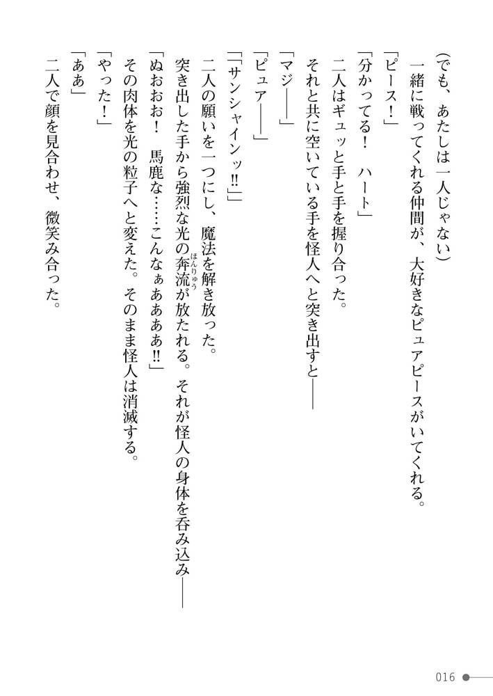 魔法少女マジピュア ~NTR調教に堕ちるW魔法少女~のサンプル画像16