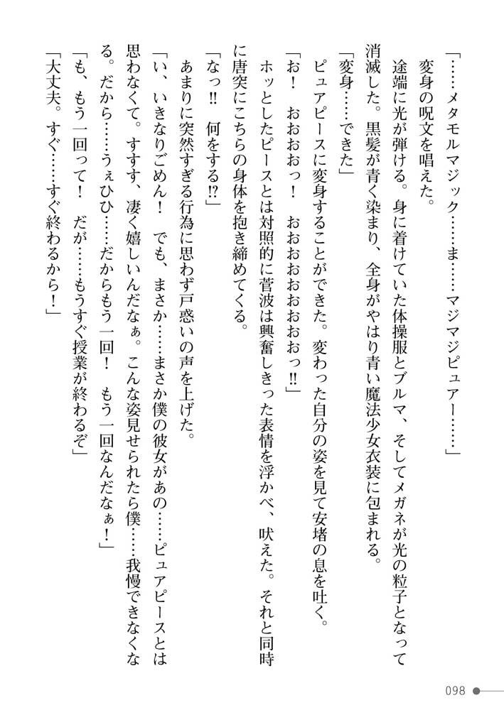 魔法少女マジピュア ~NTR調教に堕ちるW魔法少女~のサンプル画像18