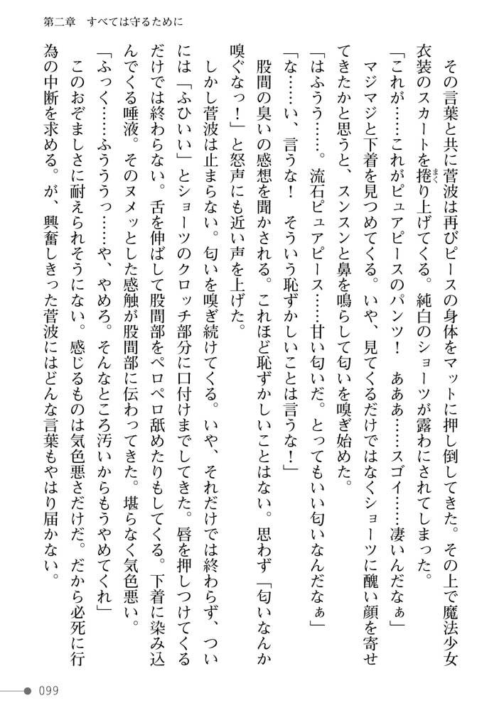 魔法少女マジピュア ~NTR調教に堕ちるW魔法少女~のサンプル画像19