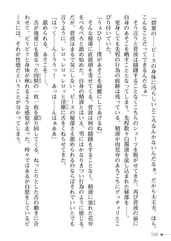 魔法少女マジピュア ~NTR調教に堕ちるW魔法少女~のサンプル画像20