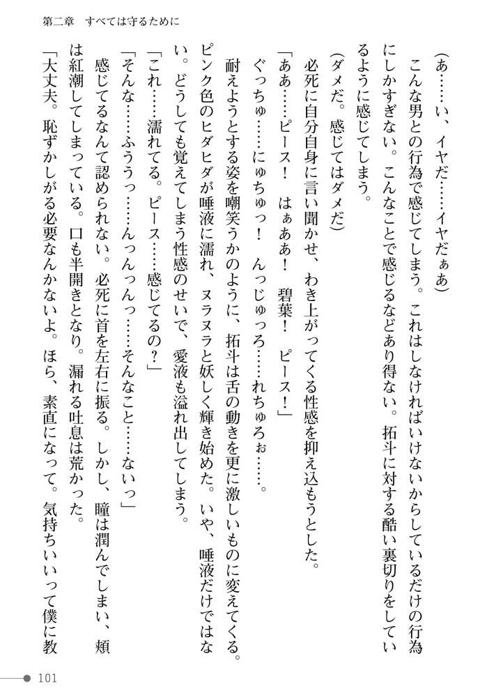 魔法少女マジピュア ~NTR調教に堕ちるW魔法少女~のサンプル画像21