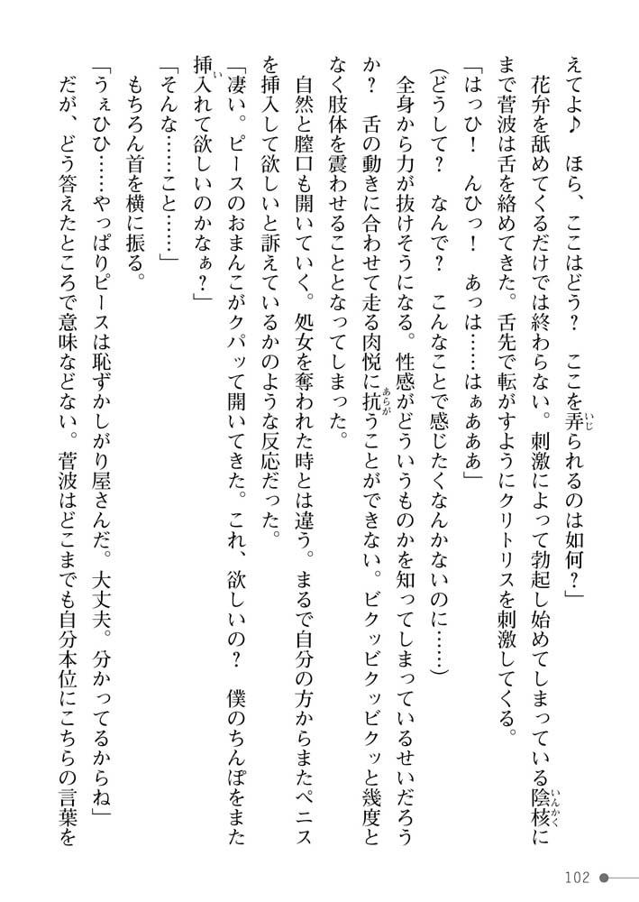 魔法少女マジピュア ~NTR調教に堕ちるW魔法少女~のサンプル画像22