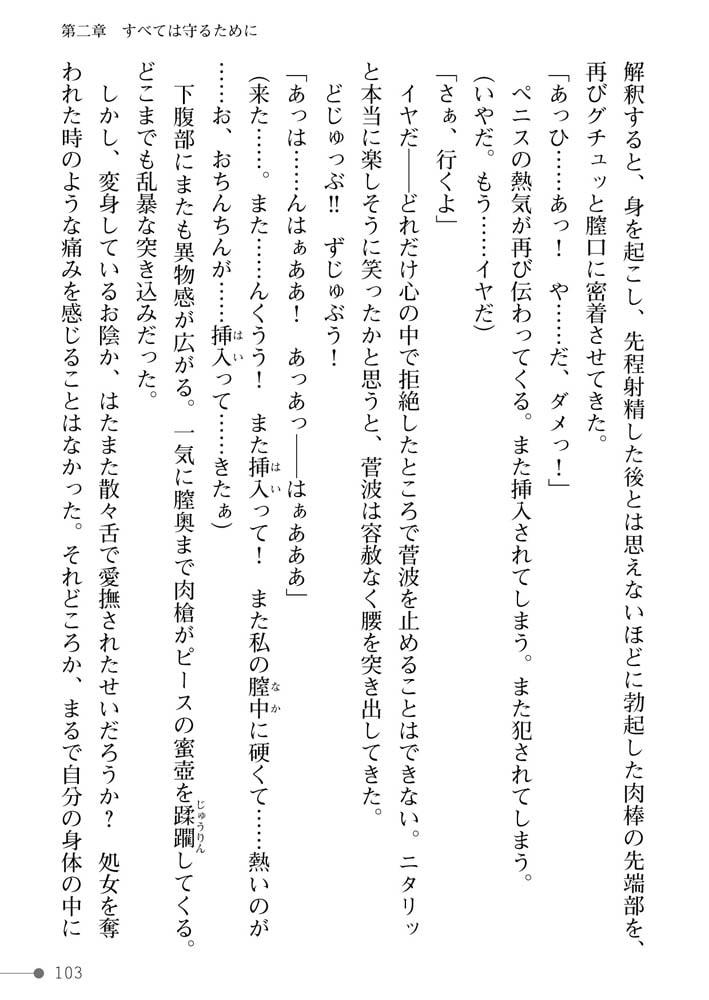 魔法少女マジピュア ~NTR調教に堕ちるW魔法少女~のサンプル画像23