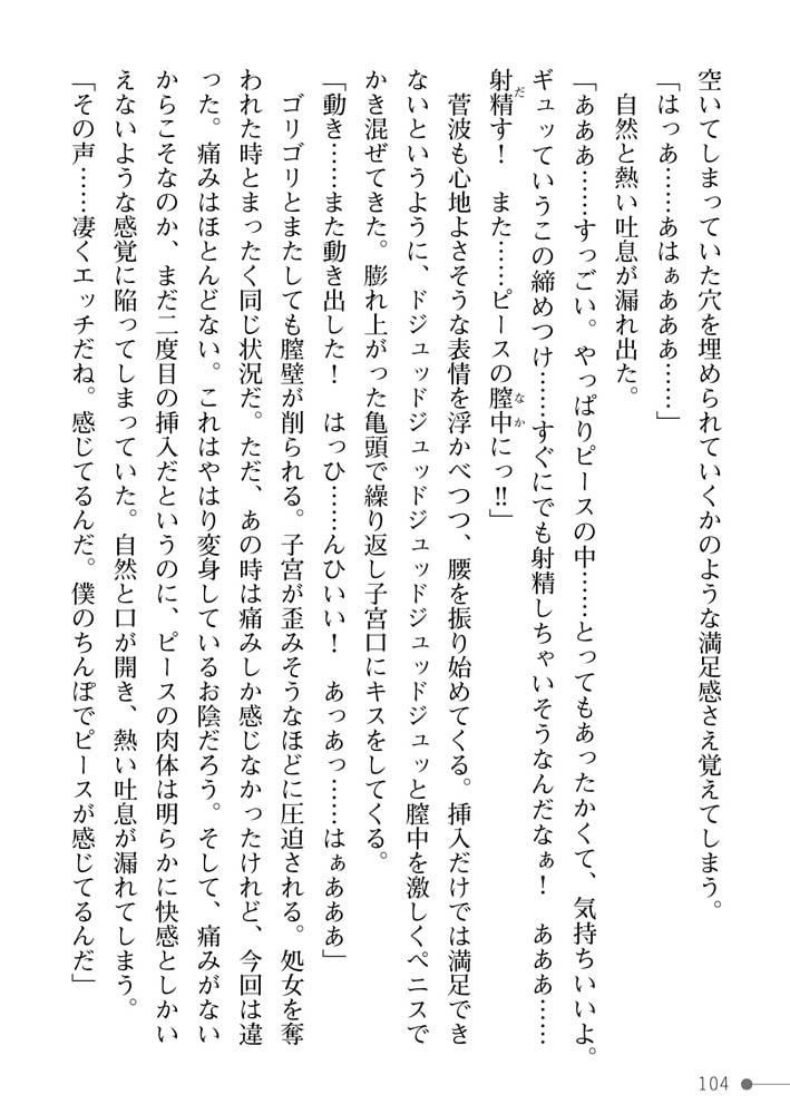 魔法少女マジピュア ~NTR調教に堕ちるW魔法少女~のサンプル画像24