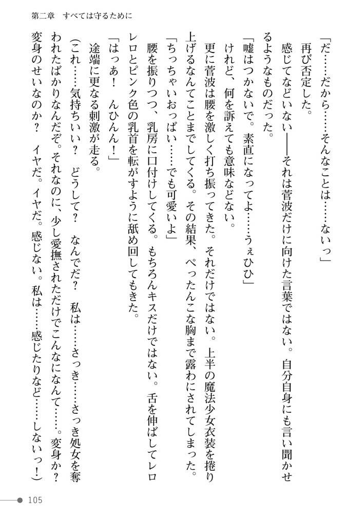 魔法少女マジピュア ~NTR調教に堕ちるW魔法少女~のサンプル画像25