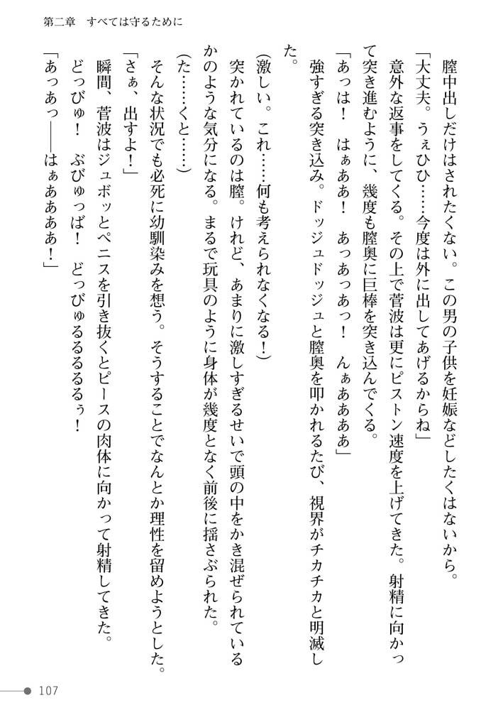 魔法少女マジピュア ~NTR調教に堕ちるW魔法少女~のサンプル画像27