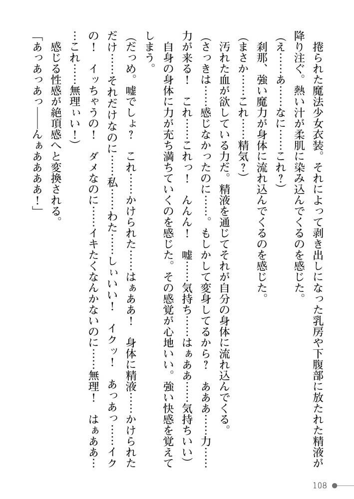 魔法少女マジピュア ~NTR調教に堕ちるW魔法少女~のサンプル画像28