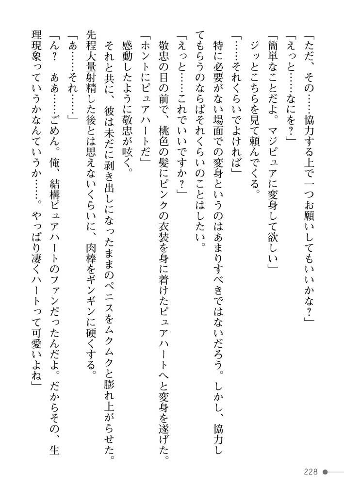 魔法少女マジピュア ~NTR調教に堕ちるW魔法少女~のサンプル画像30
