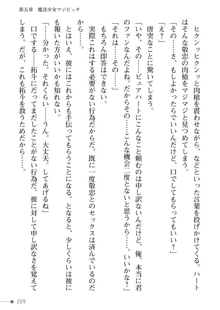 魔法少女マジピュア ~NTR調教に堕ちるW魔法少女~のサンプル画像31