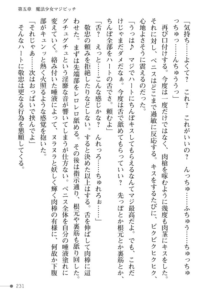 魔法少女マジピュア ~NTR調教に堕ちるW魔法少女~のサンプル画像33