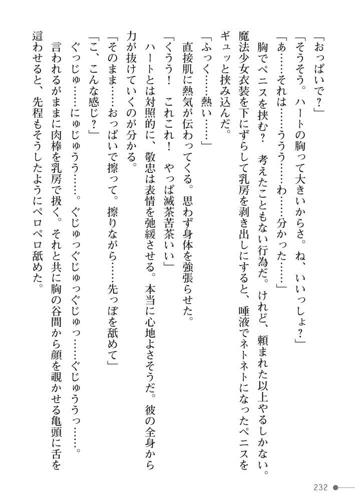 魔法少女マジピュア ~NTR調教に堕ちるW魔法少女~のサンプル画像34
