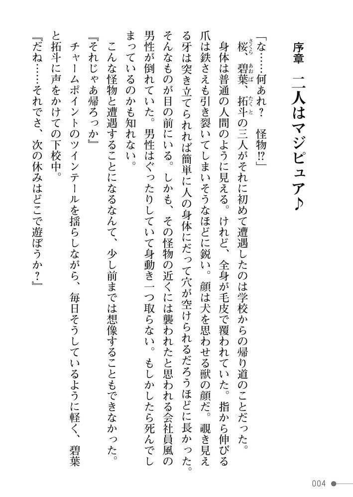 魔法少女マジピュア ~NTR調教に堕ちるW魔法少女~のサンプル画像4