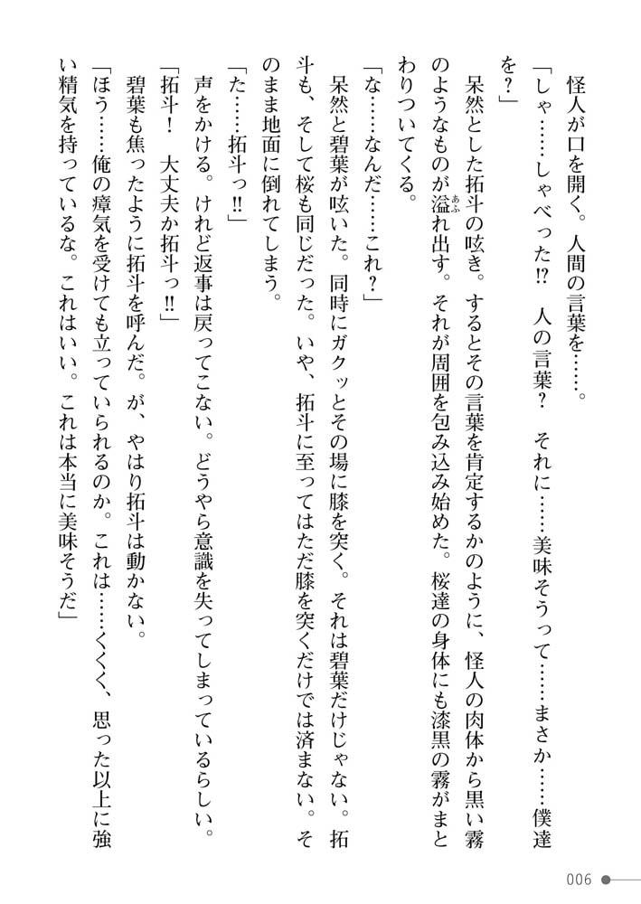 魔法少女マジピュア ~NTR調教に堕ちるW魔法少女~のサンプル画像6