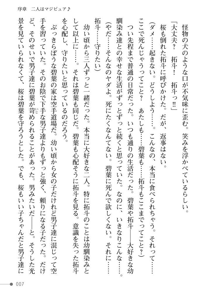 魔法少女マジピュア ~NTR調教に堕ちるW魔法少女~のサンプル画像7