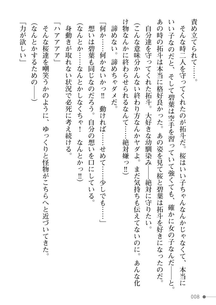 魔法少女マジピュア ~NTR調教に堕ちるW魔法少女~のサンプル画像8