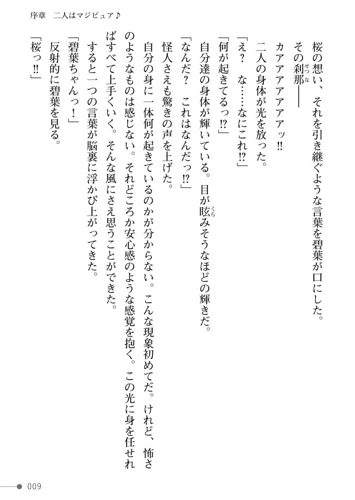 魔法少女マジピュア ~NTR調教に堕ちるW魔法少女~のサンプル画像9