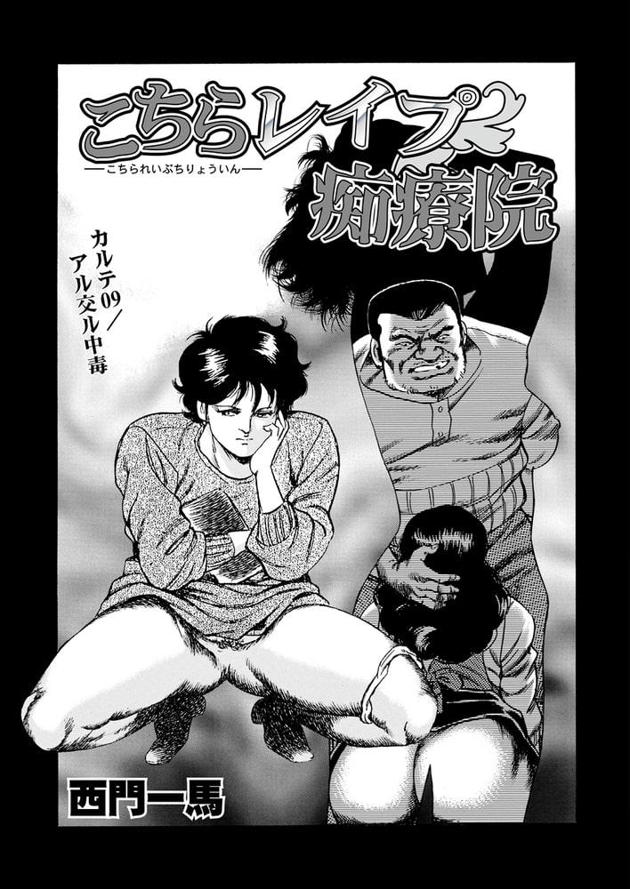 月刊ヒトヅマ○コLovers vol.9