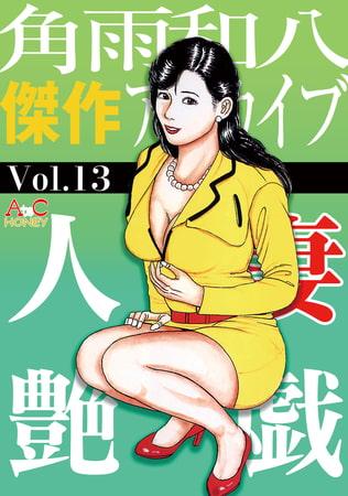 【新着マンガ】人妻艶戯  Vol.13のトップ画像