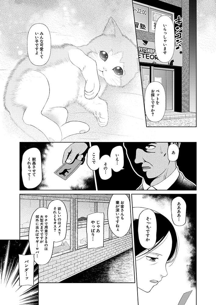 COMIC 夢幻転生 2020年11月号のサンプル画像17