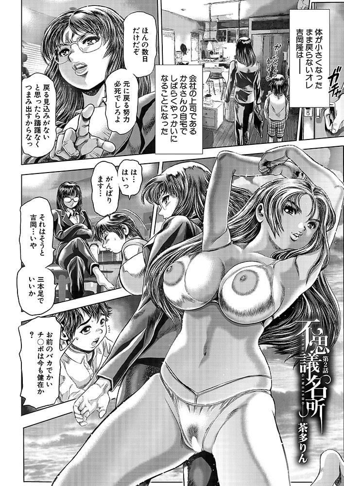 COMIC 夢幻転生 2020年11月号