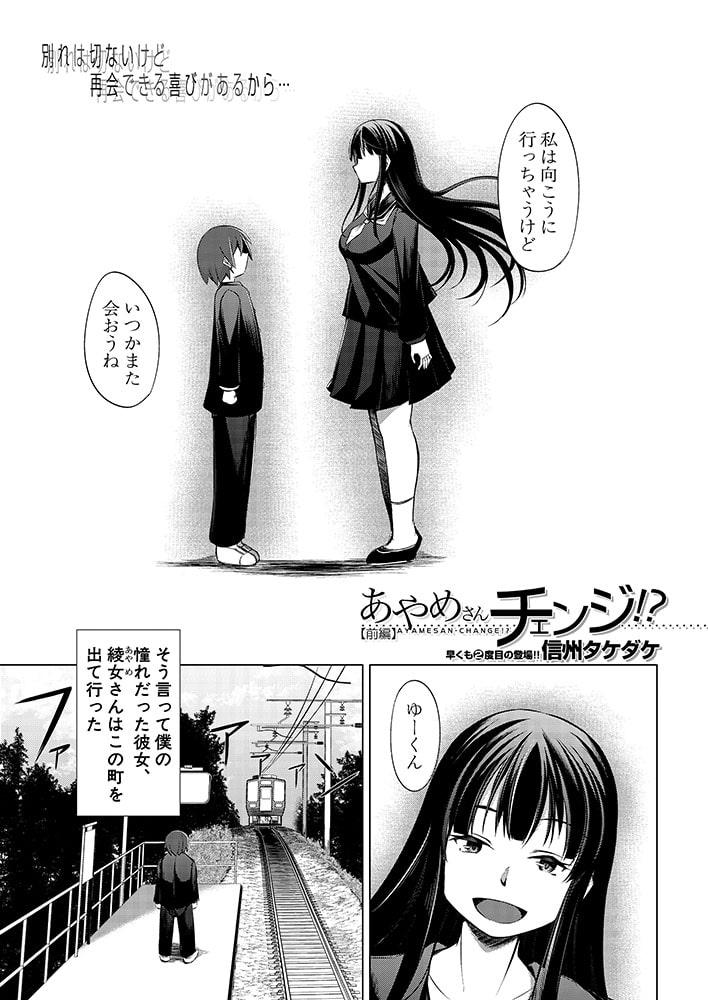 COMIC 夢幻転生 2020年11月号のサンプル画像27