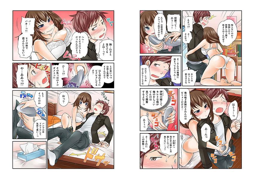 BANANAMATE Vol.1~vol.6パック