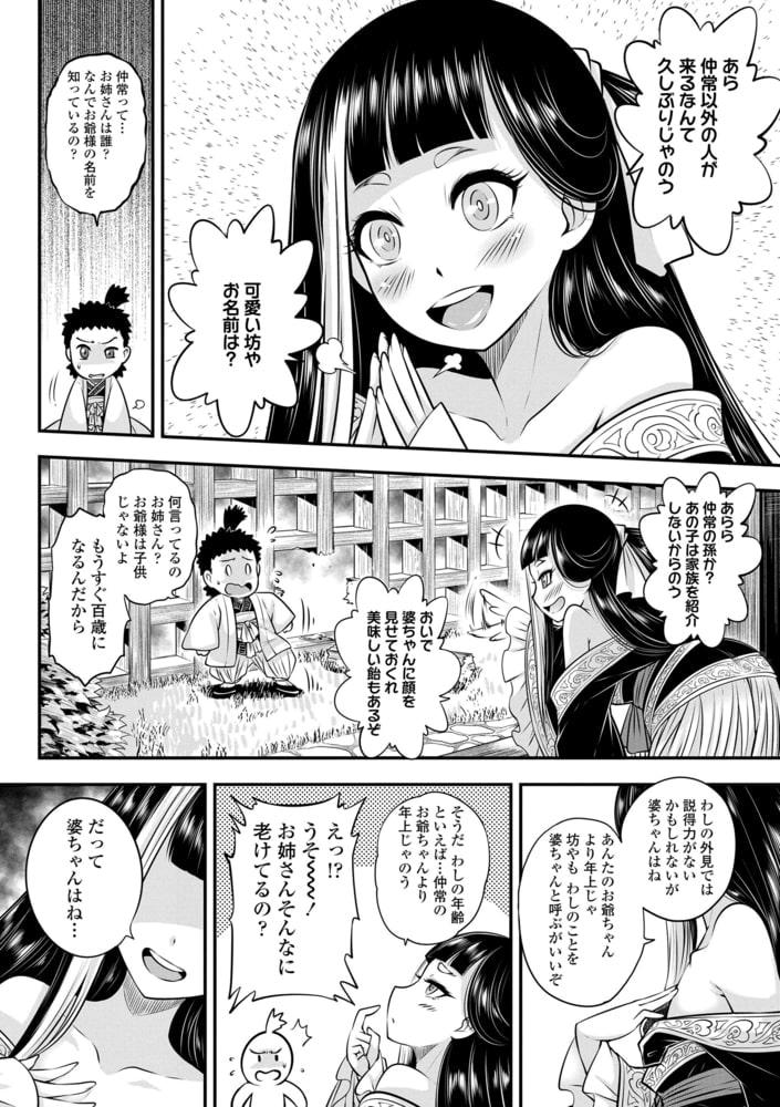 永世流転【DLsite限定特典付き】