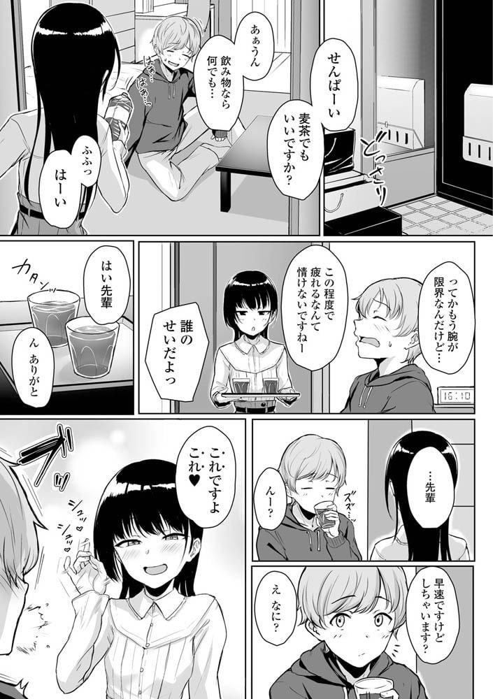イジワルコネクト【DLsite限定特典付き】