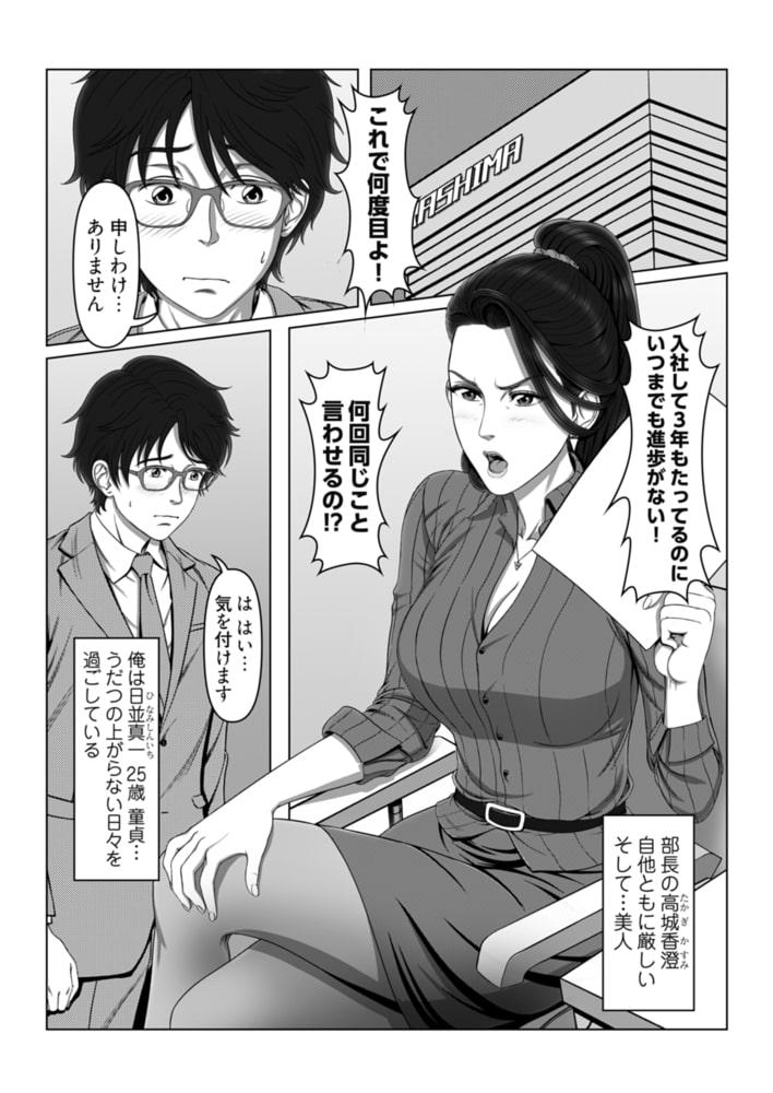 セックスノート ~妄想実現日記~ 1