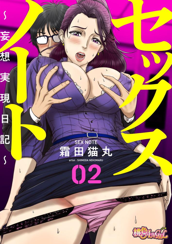 セックスノート ~妄想実現日記~ 2