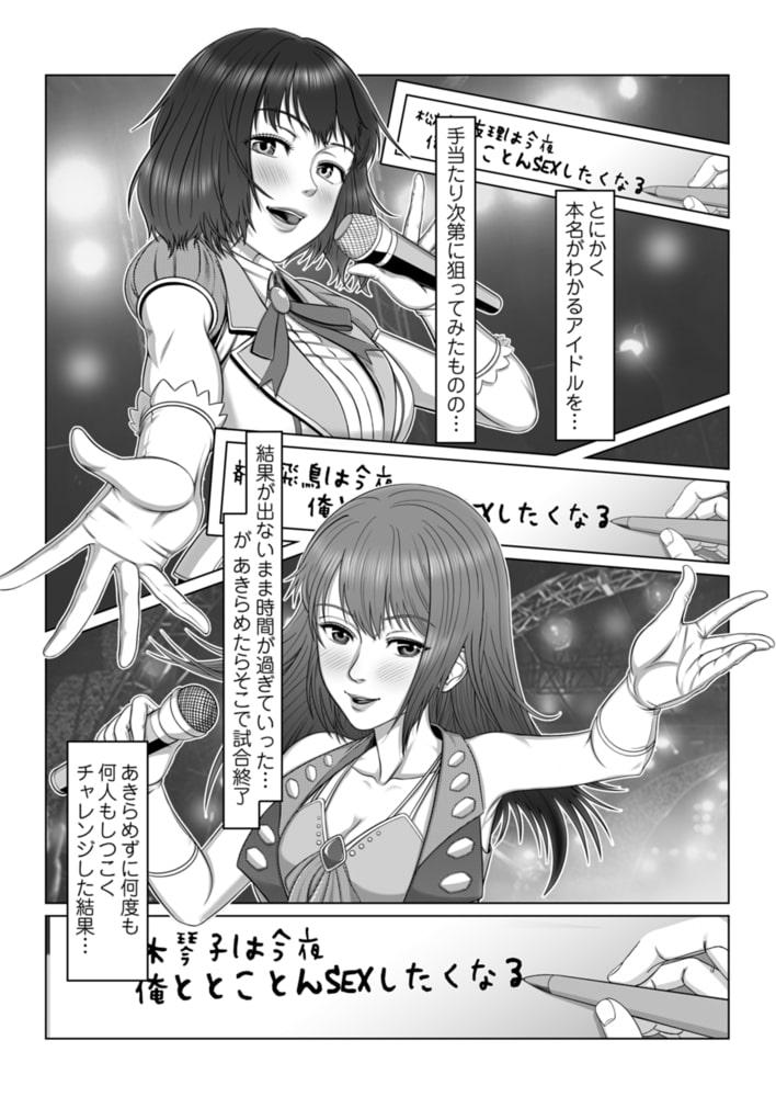 セックスノート ~妄想実現日記~ 3