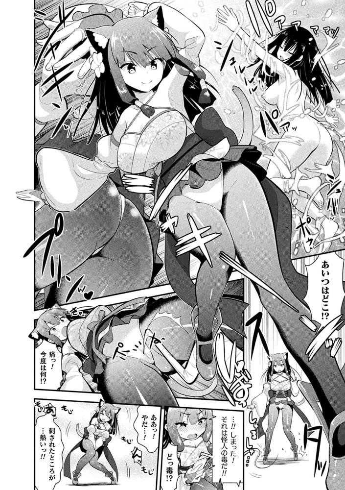 触手!エロ乳パーティー【電子書籍限定版】