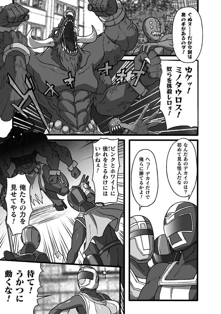二次元コミックマガジン 戦隊ヒロイン陵辱 嬲られ悦ぶ正義の使者たちVol.2