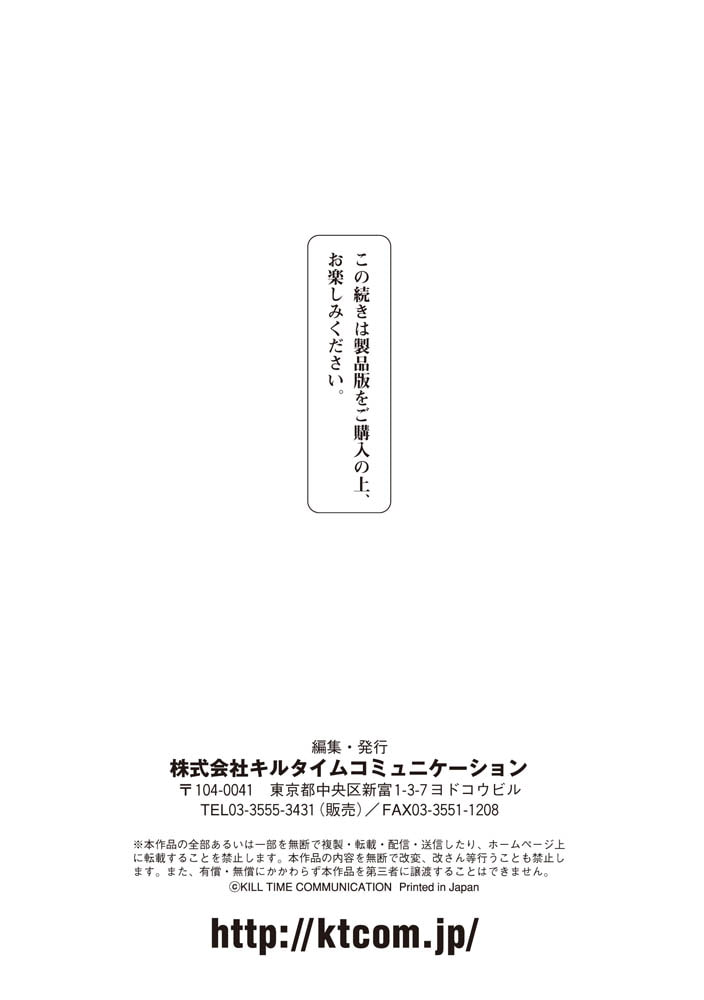 二次元コミックマガジン 触手スーツ陵辱 穢れた衣装に犯される正義のヒロインVol.1