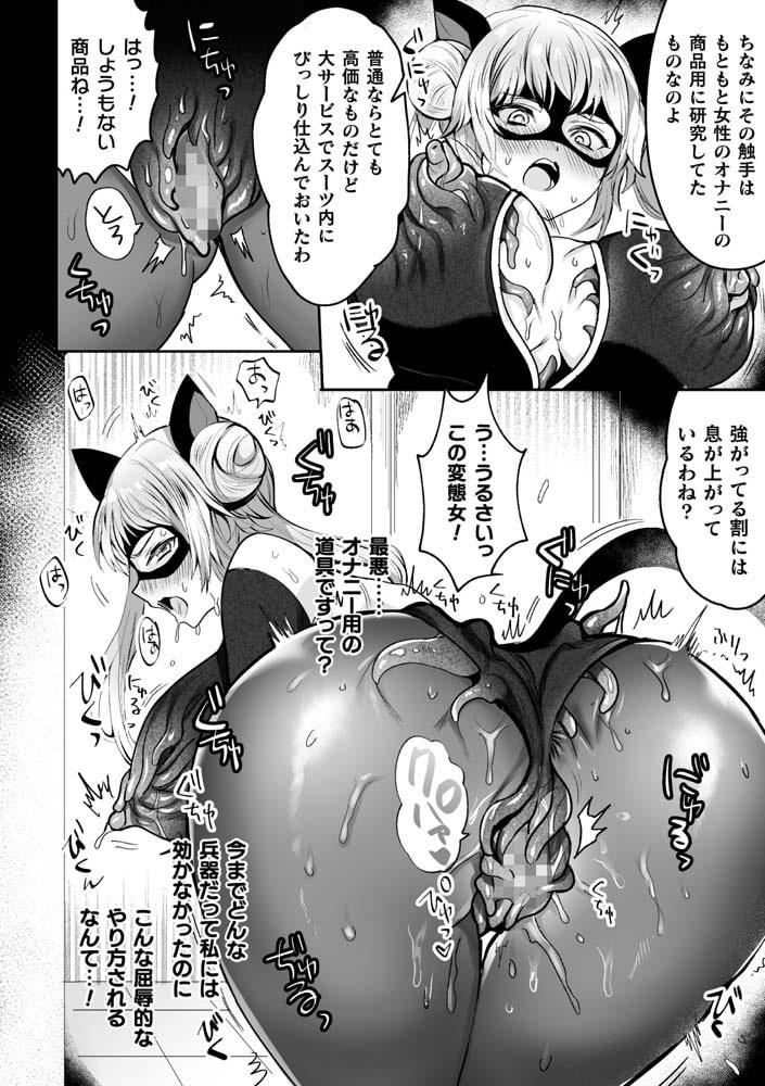 怪盗レディ・キャット ~触手館と女主人の淫望~【単話】のサンプル画像
