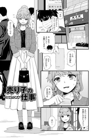 売り子の仕事【エロ漫画紹介】
