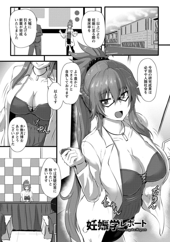 エンジェルクラブMEGA Vol.63