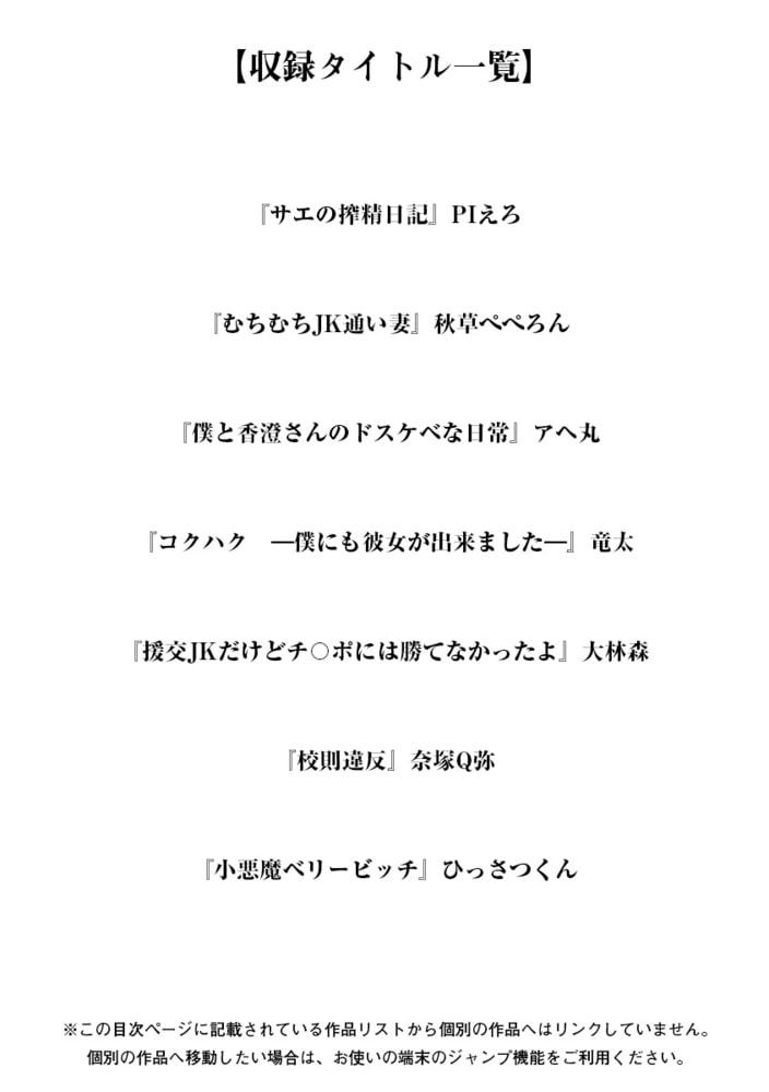 神乳SEVEN vol.3 「JK」