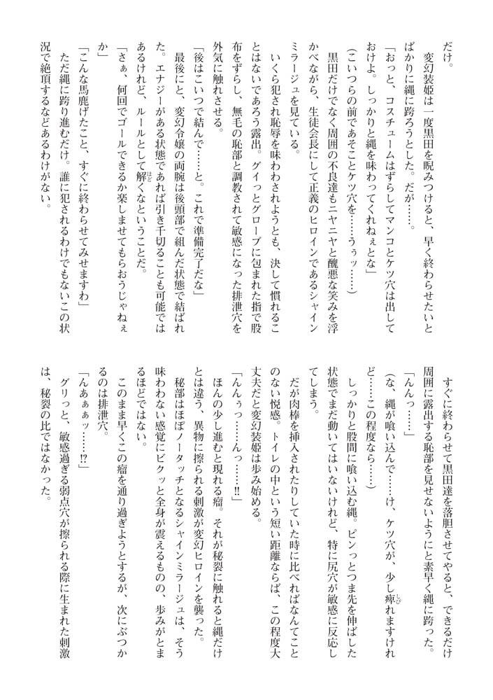 変幻装姫シャインミラージュ THE COMIC1