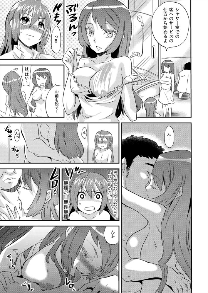 女体化ヘルスでビクンビクン★俺のおマメが超ビンカン!【完全版】
